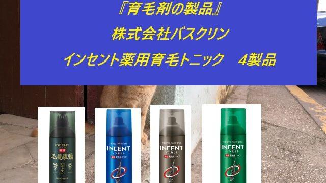 バスクリンの育毛剤 インセント4製品