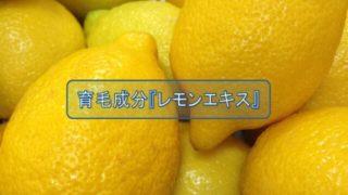 レモンエキス