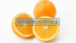オレンジエキス