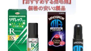 おすすめする発毛剤2製品