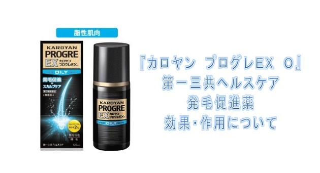 プログレEX O
