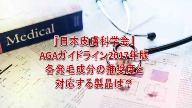 AGAガイドライン2017年版