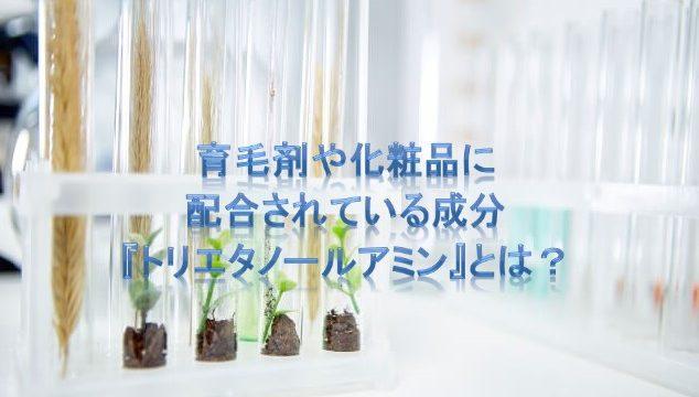 トリエタノールアミン